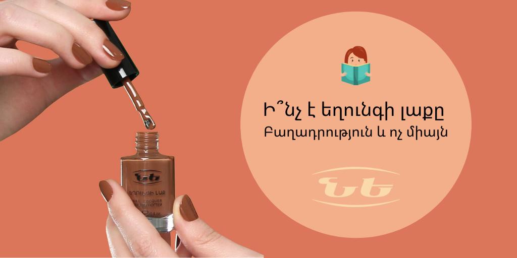 նե armenian beauty products